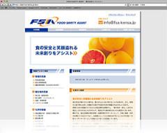 fsa_web_news2